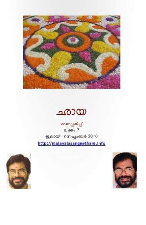 Short essay on nature in malayalam